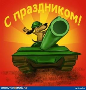 11f5b1c45d1f 287x300 Праздник!!! Поздравляем наших Защитников!!!!!!!