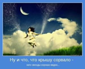 motivator 26847 300x245 Новолуние и календарь важных дней.