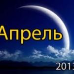 novoluniye 2013 aprel 150x150 Новолуние Апреля.....Решение Принято!!!!