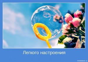 motivator 3526 300x212  Лето!!!! Денежный календарь Июня.